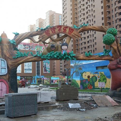 河北易县熊孩子乐园